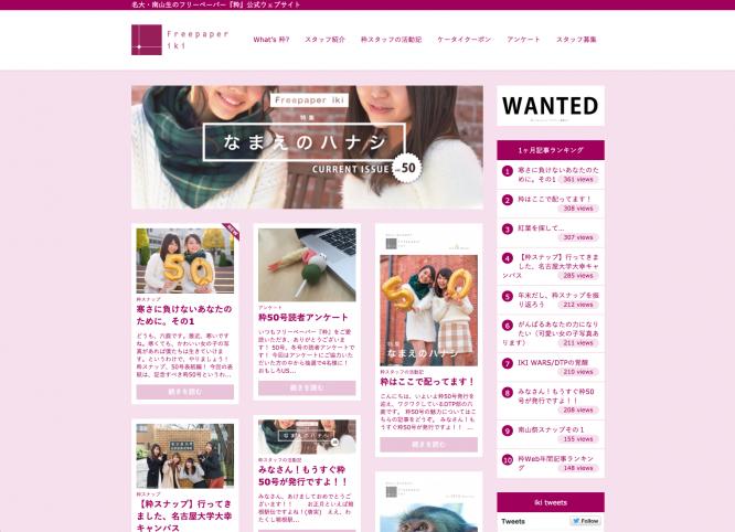 粋Web | 名大・南山生のフリーペーパー『粋』公式Webサイト 2016-03-02 19-07-25