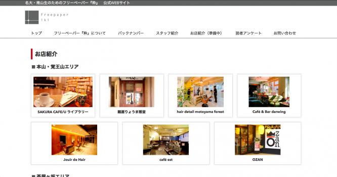 粋Web-お店紹介ページ
