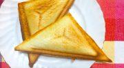 パリパリのサンドイッチ