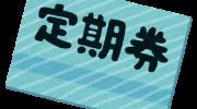 定期券デビュー!