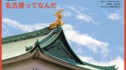 vol.67 編集後記② (特集後半)