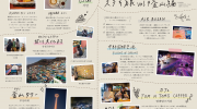 vol.67 編集後記④ (ステキ旅・store guide・Pick up)